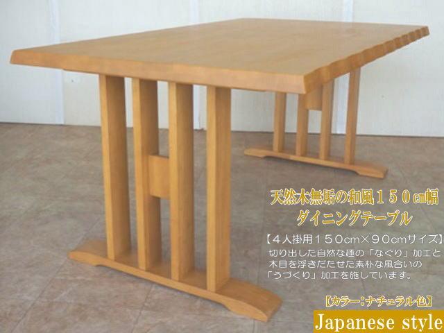 天然木無垢の和風4人掛150cm×90cmダイニングテーブル(ナチュラル色) 4人掛け 木製 無垢 うづくり なぐり入り ダイニングテーブル 食卓テーブル ナチュラル 民芸調 シンプル T字脚 送料無料