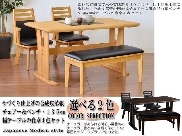 うづくり仕上げ合成皮革張肘付回転式チェアー2脚&95cm幅ベンチ&135cm幅テーブル食卓4点セット(ナチュラル・ダークブラウン) 送料無料 4人掛け 天然木 合成皮革 木製 ダイニングチェアー ダイニングテーブル ダイニングセット 食卓椅子 和風 モダン