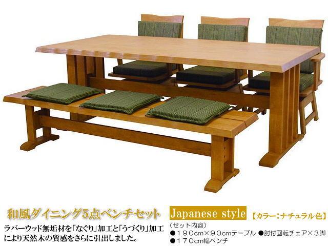 和風ダイニング6人掛5点ベンチセット(ナチュラル色) 肘付回転椅子 布張 ベンチ テーブル ダイニングセット 食卓セット 6人掛 天然木 ナチュラル 民芸調 無垢 送料無料