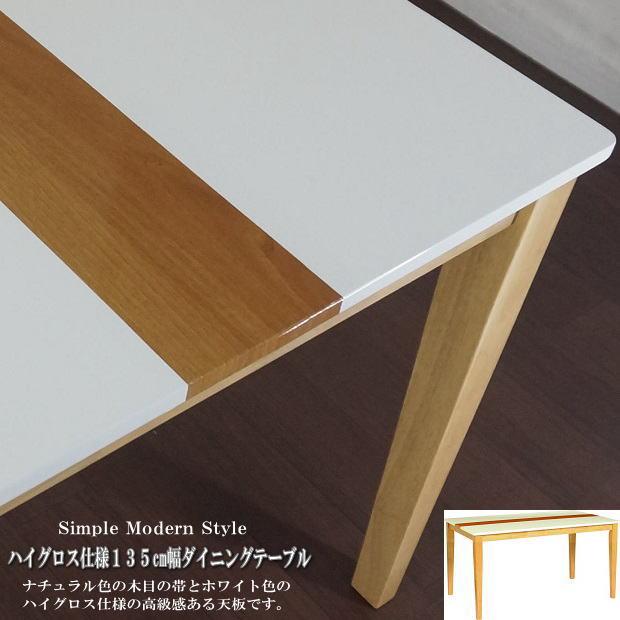 木目&ホワイトの高級感あるシンブルモダンダイニングテーブル(ナチュラル色) 木製 天然木 モダン 135×80 鏡面仕上 食卓テーブル ダイニングテーブル 送料無料