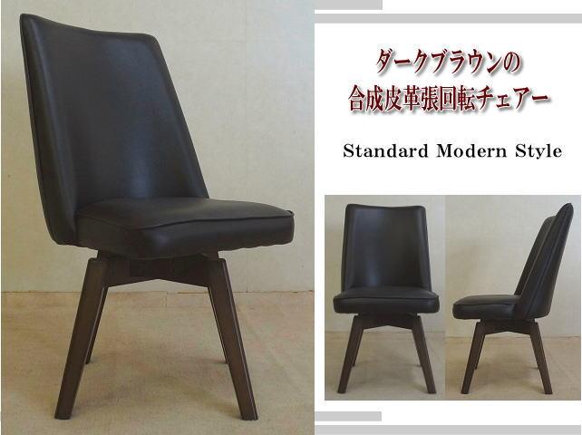 合成皮革張回転チェアー(ダークブラウン) ダイニングチェアー 木製 食卓椅子 ハイバック 合成皮革 レザー ダークブラウン 送料無料