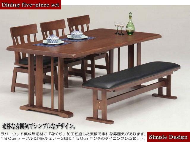 素朴な雰囲気の天然木180食卓テーブル・回転チェア・ベンチ5点セット 送料無料 ダイニングチェアー ダイニングテーブル ダイニングセット 木製 合成皮革 食卓椅子 ダークブラウン PVCレザー 和風 シンプル ナチュラル