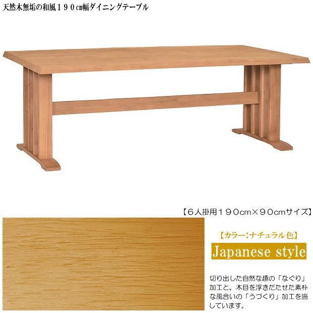 天然木無垢の和風6人掛190cm×90cmダイニングテーブル(ナチュラル色) 6人掛け 木製 無垢 うづくり なぐり入り ダイニングテーブル 食卓テーブル ナチュラル 民芸調 シンプル T字脚 送料無料