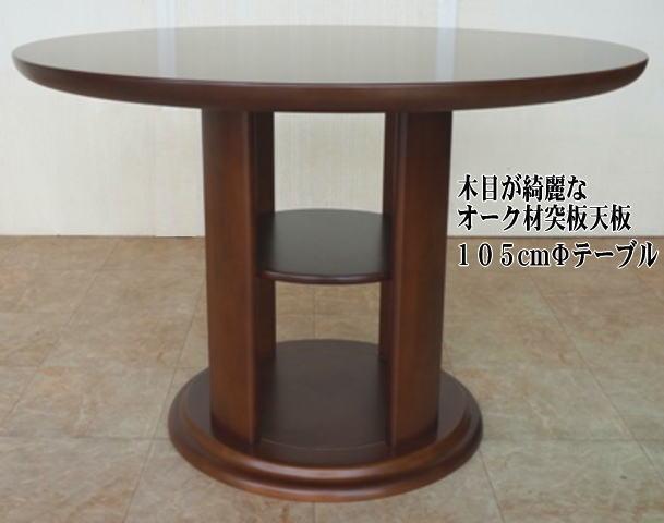 オーク材使用の直径105cm円形ダイニングテーブル ダークブラウン 木製 丸型 食卓テーブル ラック付 中棚付 送料無料