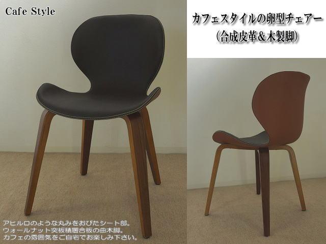 カフェスタイルの合成皮革張ウォールナット突板曲木脚チェアー2脚セット(ダークブラウン&キャラメル色) ダイニングチェアー 木製 食卓椅子 合成皮革 送料無料