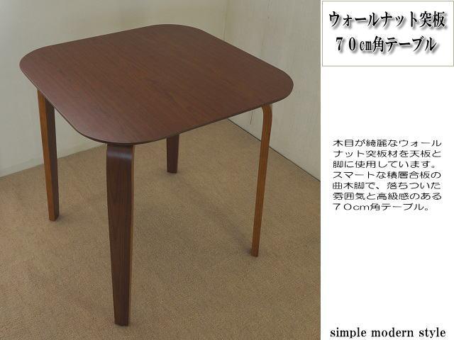 シンプルモダンなウォールナット突板天板と曲木脚の70cm角テーブル 木製 天然木 ナチュラル 積層合板 食卓テーブル ダイニングテーブル 送料無料