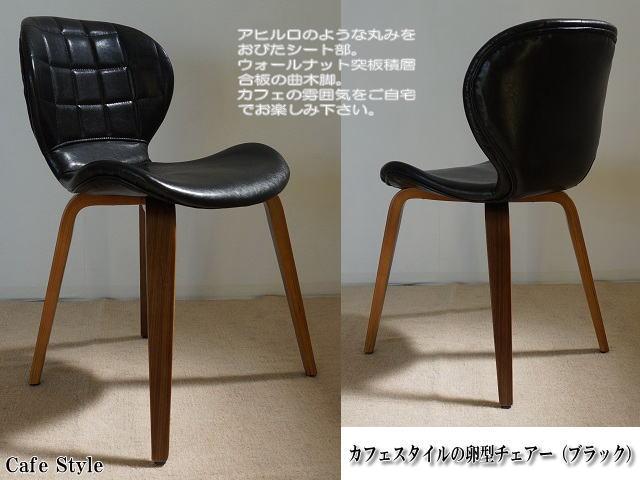 カフェスタイルの合成皮革張ウォールナット突板曲木脚チェアー2脚セット(ブラック色) レトロ モダン ダイニングチェアー 木製 食卓椅子 合成皮革 送料無料