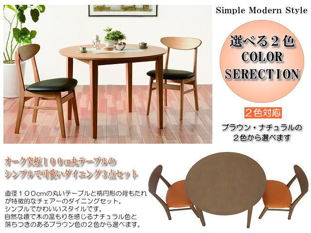 オーク突板100cm丸テーブルと合成皮革張座面木製チェアーのシンプルでかわいい2人掛ダイニング3点セット 2人掛け ブラウン色 ナチュラル色 送料無料 食卓椅子 肘無 食卓テーブル