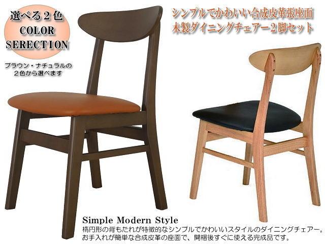 合成皮革張座面シンプルでかわいい木製ダイニングチェアー2脚セット(ナチュラル色・ブラウン色) 肘無 食卓椅子 ブラック 木製脚 完成品 シンプル モダン 送料無料