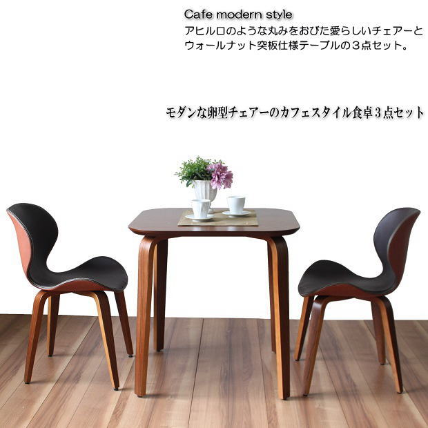 モダンな卵型チェアーのカフェスタイル食卓3点セット(ダークブラウン&キャラメル色) 送料無料 2人掛け ウォールナット材 合成皮革 木製 ダイニングチェアー ダイニングテーブル ダイニングセット 食卓椅子 PVCレザー シンプル