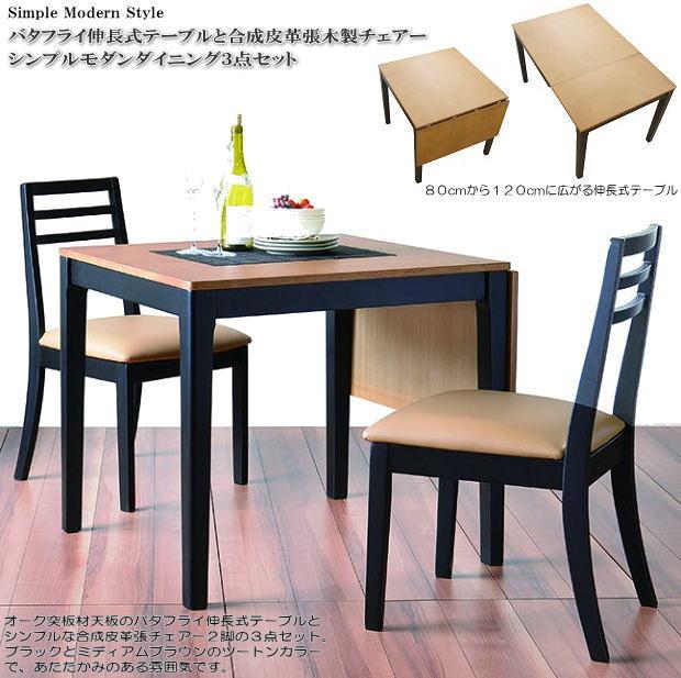 シンプルモダンのオーク突板バタフライ伸長式テーブルと合成皮革張木製チェアーのダイニング3点セット 2人掛け 送料無料 食卓椅子 肘無 合成皮革張 ミディアムブラウン色 ブラック色 食卓テーブル 幅80cm 幅120cm
