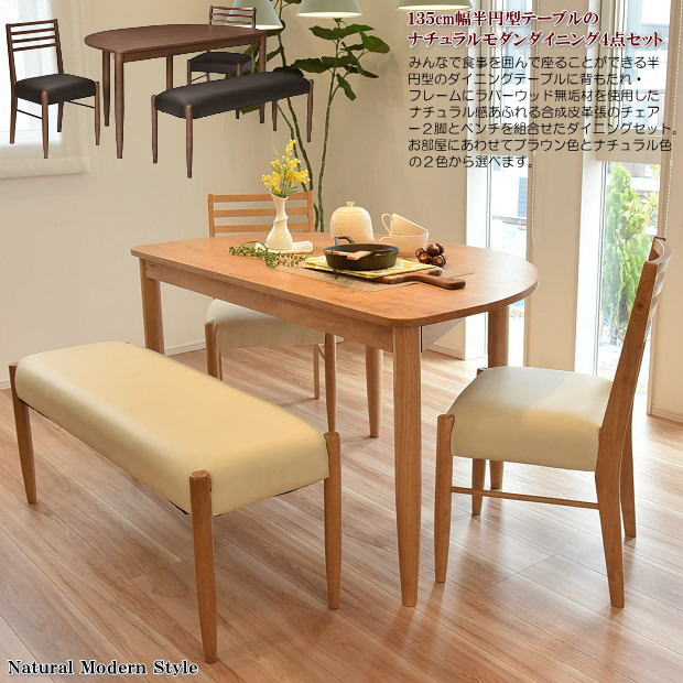 135cm幅半円型テーブルのナチュラルモダンダイニング4点セット(ブラウン・ナチュラル) ベンチ 合成皮革張 木製 ダイニングチェアー ダイニングテーブル 食卓セット 食卓椅子 シンプル