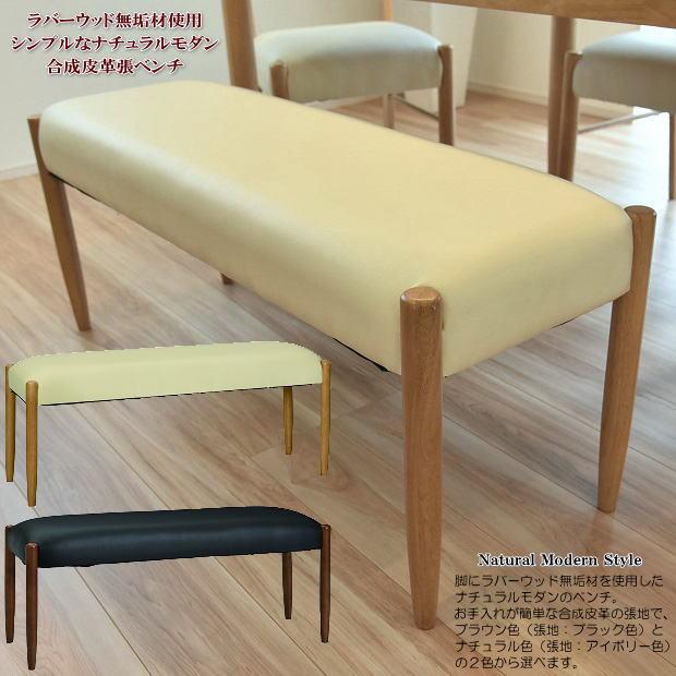 ラバーウッド無垢材使用シンプルなナチュラルモダン合成皮革張110cm幅ダイニングベンチ(ブラウン色・ナチュラル色) ブラック アイボリー 送料無料 木製 天然木 集成無垢材 PVCレザー 食卓椅子 北欧 完成品