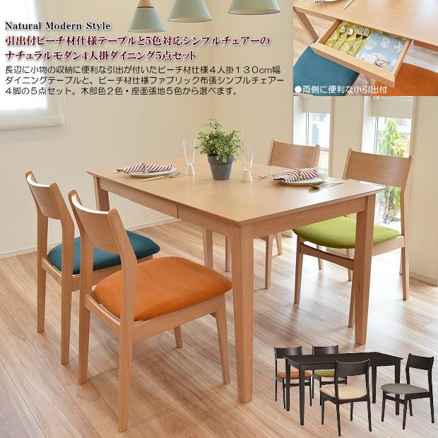 引出付ビーチ材仕様テーブルと5色対応シンプルチェアーのナチュラルモダン4人掛ダイニング5点セット(ナチュラル色・ブラック色) ブルー オレンジ グリーン ベージュ グレー ファブリック 布張 木製 ダイニングチェアー ダイニングテーブル 食卓セット 食卓椅子