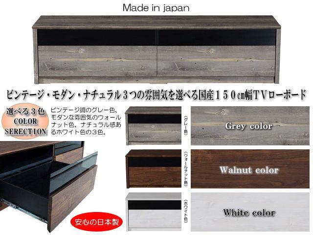 ビンテージ・モダン・ナチュラル3つの雰囲気を選べる国産150cm幅TVローボード(グレー色・ウォールナット色・ホワイト色) 日本製 木製 ブラウン 引出付 ロータイプ テレビボード アジアン カントリー レトロ