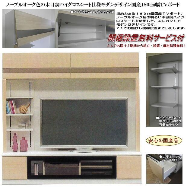 ノーブルオーク色の180cm幅モダンTVボード 国産 日本製 完成品 テレビボード 送料開梱設置無料 大型テレビ収納 ナチュラル ホワイト ライト色 壁面収納 木製