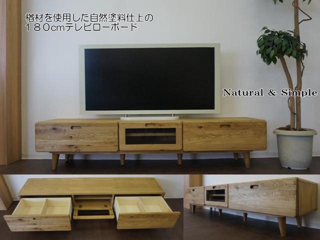 ナラ材使用の自然塗料仕上げの180cmテレビローボード 送料無料 脚付 引出付 扉付 ロータイプ TV ボード 楢 なら 天然木 無垢 オイル ナチュラル シンプル モダン 完成品
