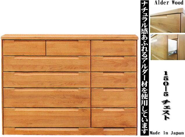 【送料・開梱・設置無料】アルダー材◆150-5ナチュラルチェスト シンプル 天然木 レール付 整理タンス 衣類収納 国産 日本製