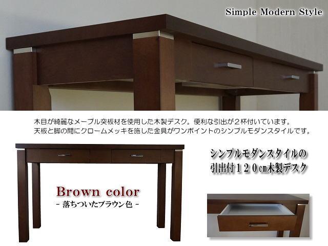 シンプルモダンスタイルの120cm幅木製デスク(ブラウン色) 引出付 パソコンデスク 書斎机 机 デスク 送料無料 奥行50cm 省スペース コンパクト メープル材 組立品
