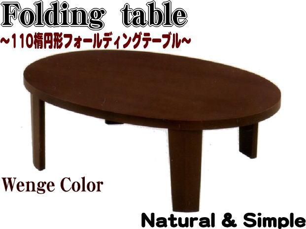 【送料無料】110cm楕円形折脚リビングテーブル(ブラウン)◆天然木ビーチ◆ウェンジ◆座卓◆完成品