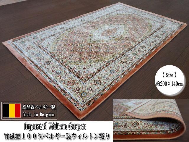 竹繊維100%ベルギー製ウィルトン織りカーペット(約200cm×140cm) ラグ 赤茶色 レッド カーペット ジュウタン 天然 素材 竹 絨毯 マット 下敷き ベルギー産 高密度 薄型 ベージュ ブラウン オーバーロック 送料無料