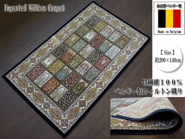 竹繊維100%ベルギー製ウィルトン織りカーペット(約200cm×140cm) ラグ 紺色 ブルー カーペット ジュウタン 天然 素材 竹 絨毯 マット 下敷き ベルギー産 高密度 薄型 ベージュ ブラウン オーバーロック 送料無料