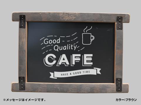 バレル枠のメッセージボードMサイズ!樽製枠付き おしゃれ!人気!カフェ・イタリアン・フレンチ・パン屋・パンケーキ・