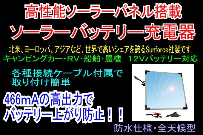 Sunforce社製 最新モデル ソーラーバッテリー充電器 ソーラーバッテリーチャージャー SE400S