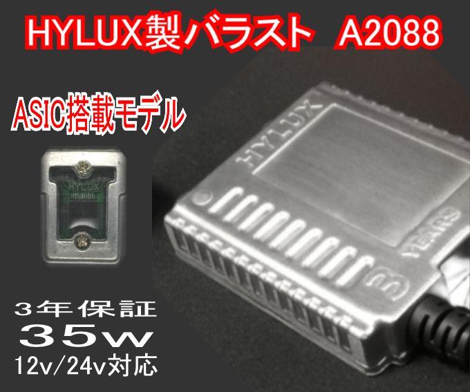 世界で3社しか使用できないASICチップ搭載モデル 3年保証 HYLUX製HIDバラストA2088 いつでも送料無料 12v 品質保証 24v 35w