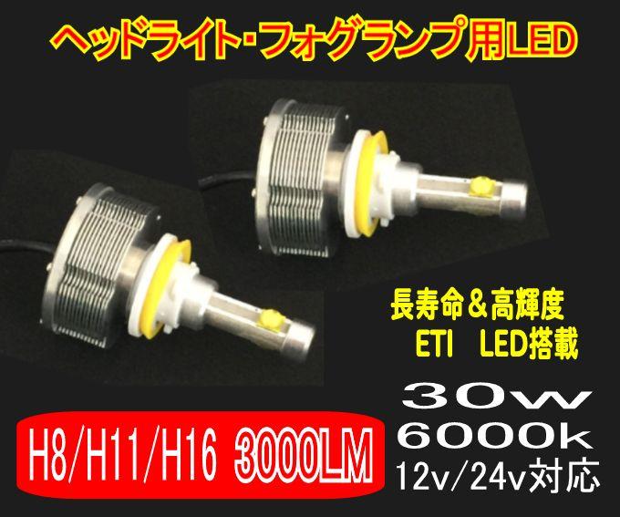 みねや ETI LED搭載 3000LM ヘッドライト H16 H11 H8 当店は最高な サービスを提供します フォグ用LED 国内正規品 バルブ2個で6000ルーメン