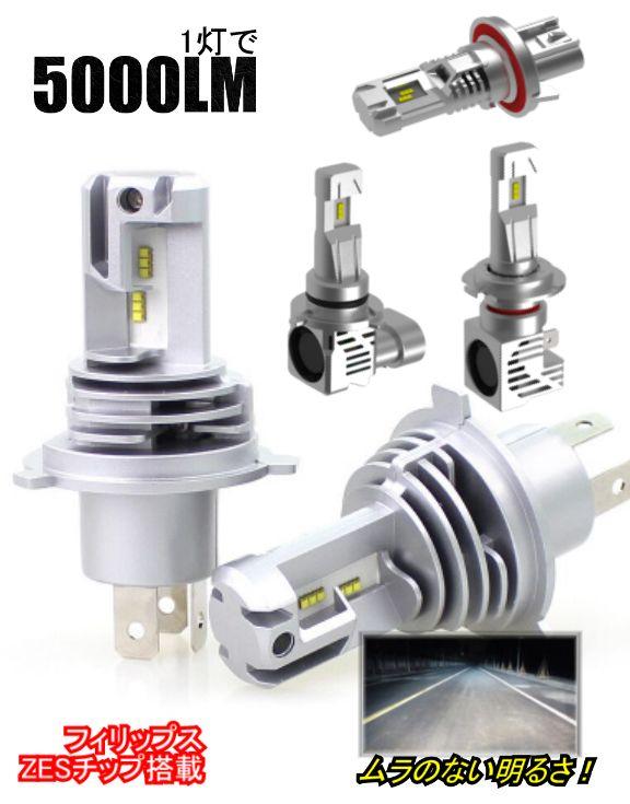 信頼のZESチップ搭載 クラス最小 コンパクト設計 入手困難 2021最新型 光軸改良 ZESチップ搭載 LEDヘッドライト 最小オールインワン 5000LM 2灯で10 000LM H1 H3 H4 HB3 HB4 H16 正規認証品!新規格 H11 881 H10 H7 9007 1年保証 880 送料無料 H13 H8 9004