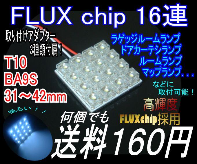 みねや FLUX 購入 16連 36×36mm 送料160円 ◆セール特価品◆ ルームランプ用