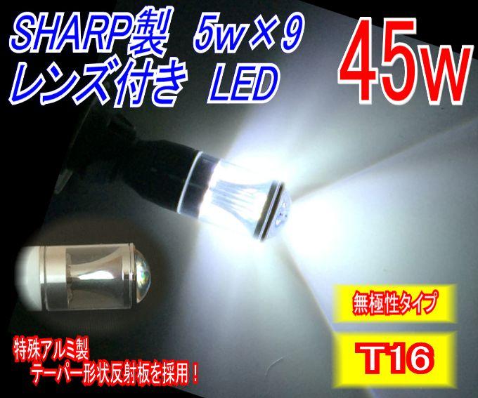 みねや T16 SHARP製LED搭載 45W 24v対応 12v 送料160円~ 完全送料無料 期間限定で特別価格