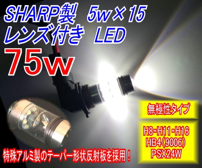 みねや SHARP製LED搭載 75W フォグランプ用LED 12v 24v対応 PSX24W ☆新作入荷☆新品 HB4 人気商品 H11 H8 H16 送料160円~