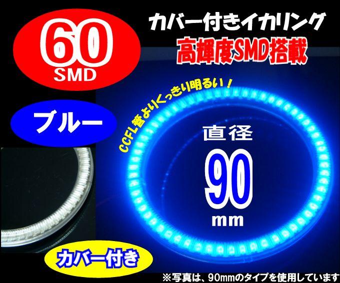 みねや 公式ストア 90mm ブルー カバー付イカリング SMD60連 送料160円 おトク