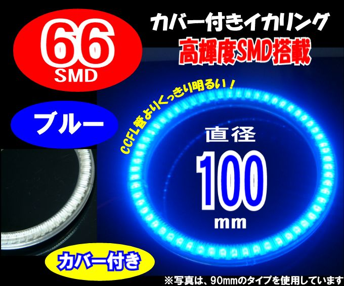 みねや 100mm 購買 ブルー 送料160円 返品送料無料 カバー付イカリング SMD66連