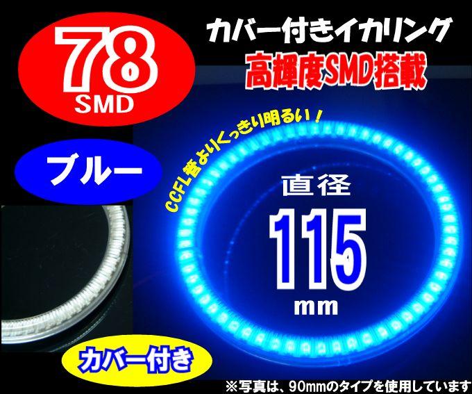 みねや 115mm ブルー カバー付イカリング 送料160円 購入 数量は多 SMD78連