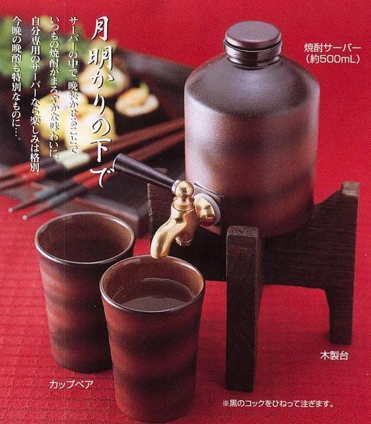 サービス お酒をもっと美味しく 日本酒 日本メーカー新品 焼酎サーバー 送料無料 陶器製カップ2個付き