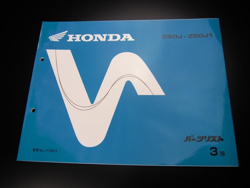 【ミニモト】HONDA ホンダ 純正パーツカタログ 4Lモンキー 用 カスタムパーツ NO2214