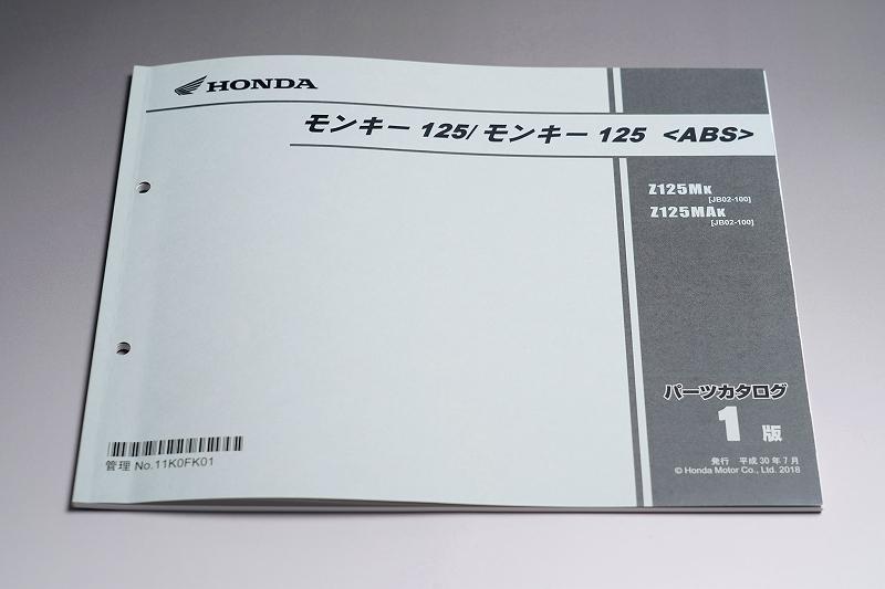 【ミニモト】ホンダ純正モンキー125パーツリスト1版Z125Mk/Z125MAk NO6579