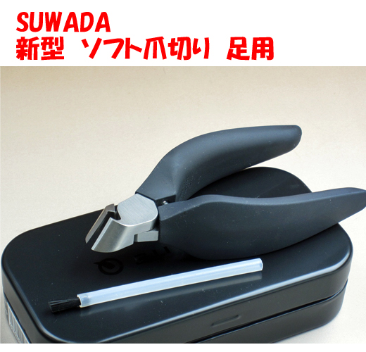 Auc Minkweb Brushed Clean Nail Clippers New Soft Feet For The Suwa