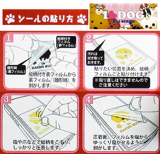 【ネコポス便OK】ステッカーI LOVE DOG シリーズ2 【ビーグル】