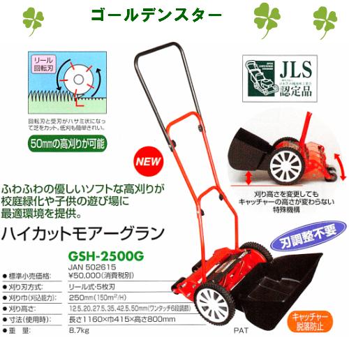 【送料無料】キンボシ 手動式 芝刈機ハイカットモアーグランGSH-2500G※取り寄せ商品です。3~4日かかります。キンボシ・ゴールデンスター・草刈・芝刈機・ガーデニング・庭・除草・手入れ・刈込・刈込作業・