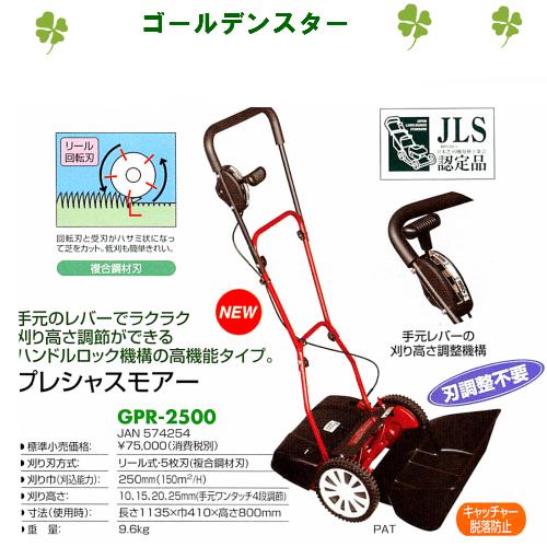 【送料無料】キンボシ 手動式 芝刈機プレシャスモアーGPR-2500※取り寄せ商品です。3~4日かかります。キンボシ・ゴールデンスター・草刈・芝刈機・ガーデニング・庭・除草・手入れ・刈込・刈込作業・
