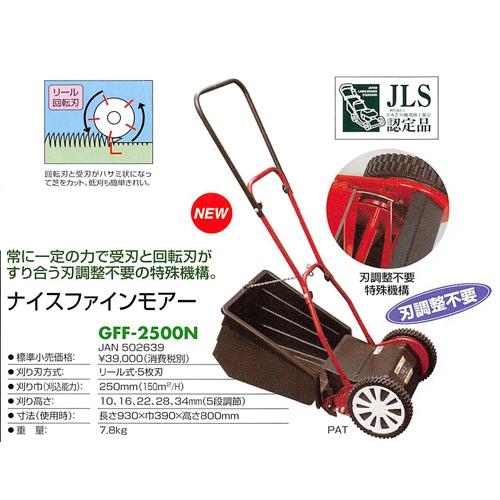 【送料無料】キンボシ 手動式 芝刈機ナイスファインモアーGFF-2500N※取り寄せ商品です。3~4日かかります。キンボシ・ゴールデンスター・草刈・芝刈機・ガーデニング・庭・除草・手入れ・刈込・刈込作業・