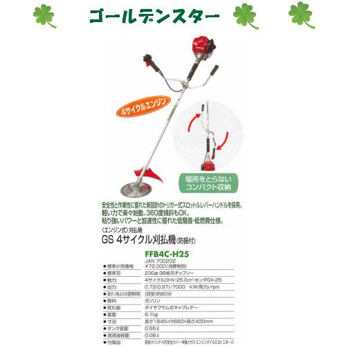 【送料無料】キンボシ 刈払機 GS4サイクル刈払機(防振付)・FFB4C-H25※取り寄せ商品です。3~4日かかります。キンボシ・ゴールデンスター・草刈・芝刈機・ガーデニング・庭・除草・手入れ・刈込・刈込作業・