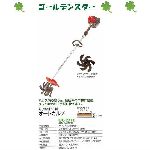 大量入荷 【送料無料!】キンボシ 小型耕うん機オt-トカルチ・OC-271E※取り寄せ商品です。3~4日かかります。キンボシ・ゴールデンスター・草刈・芝刈機・ガーデニング・庭・除草・手入れ・刈込・刈込作業・, アースワードpc-shop:a36de605 --- supercanaltv.zonalivresh.dominiotemporario.com