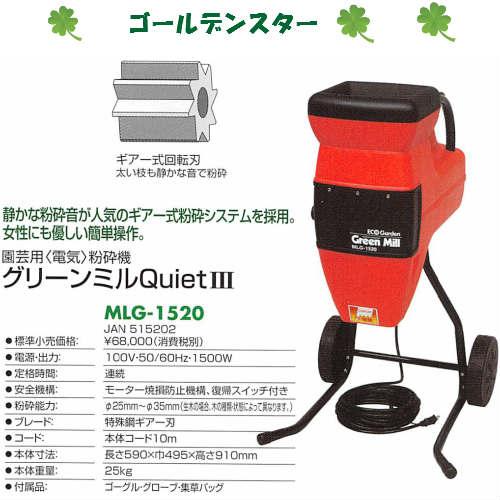 【送料無料】キンボシブロワーバキューム:グリーンミルQuiet3MLG-1520※取り寄せ商品です。3~4日かかります。キンボシ・ゴールデンスター・草刈・芝刈機・ガーデニング・庭・除草・手入れ・刈込・刈込作業・