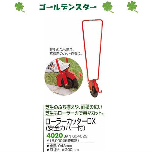 【送料無料!】キンボシ 園芸用具ローラーカッターDX・4020【安全カバー付き】※取り寄せ商品です。3~4日かかります。キンボシ・ゴールデンスター・草刈・芝刈機・ガーデニング・庭・除草・手入れ・刈込・刈込作業・