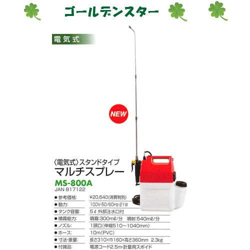 【送料無料!】キンボシ 電気式噴霧器マルチスプレー・MS-800A※取り寄せ商品です。3~4日かかります。キンボシ・ゴールデンスター・草刈・芝刈機・ガーデニング・庭・除草・手入れ・刈込・刈込作業・